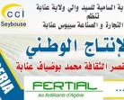 والي ولاية عنابة السيد يوسف شرفة يشرف على افتتاح الصالون الجهوي للانتاج الوطني