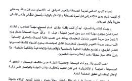 والي ولاية عنابة السيد يوسف شرفة يهنىء أسرة الإعلام المحلية بمناسبة اليوم العالمي لحرية التعبير